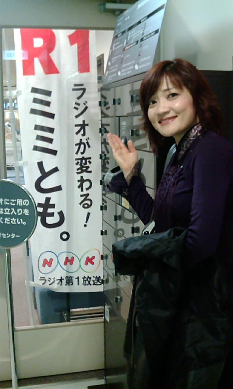 4月19日   NHK<br />  ラジオ!