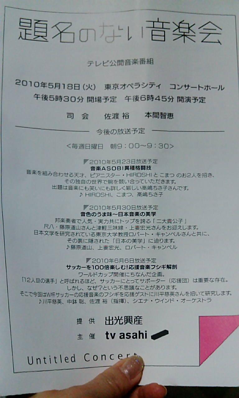 5月18日「題名のない音楽会」