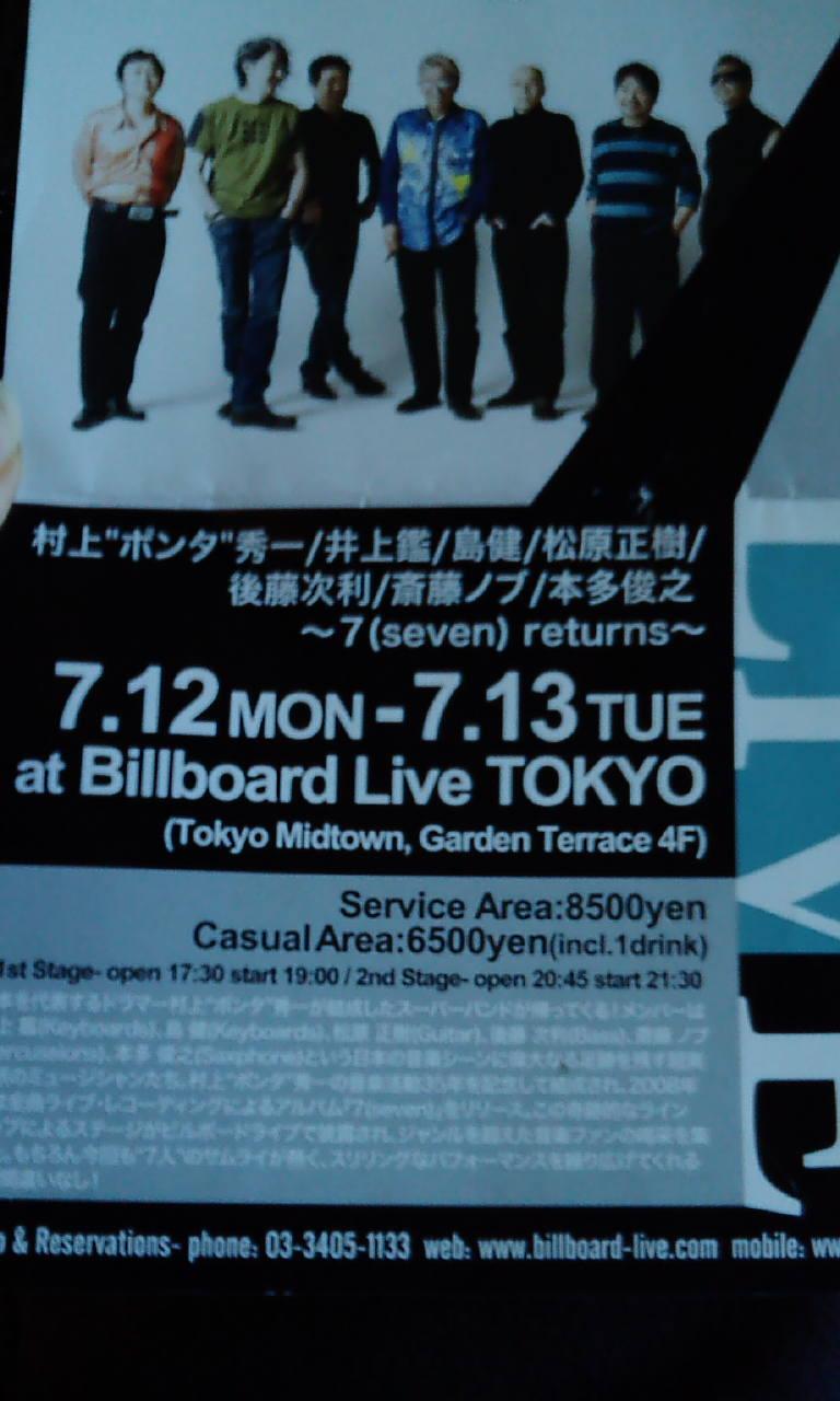 7月12日、13日「〜7(seven)returns<br />  〜」ライブ!