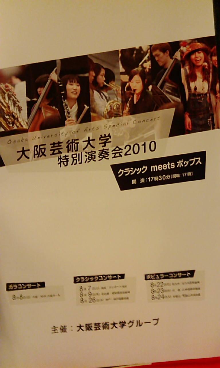 8月8日特別演奏会本番 in<br />   大阪!