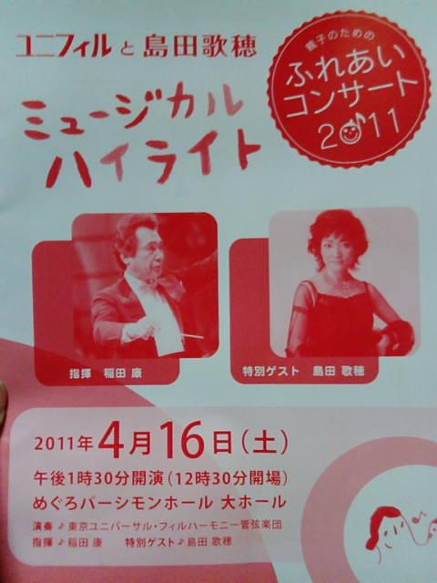 4月16日ふれあいコンサート!